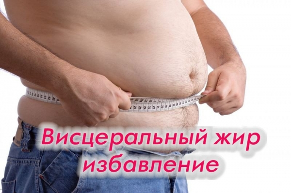 Как сжечь жир на печени мужчине