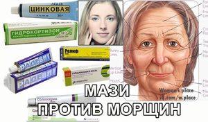 Аптечные препараты для омоложения кожи