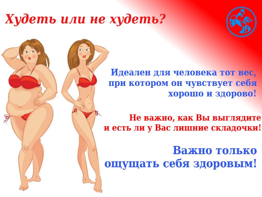 Хочется похудеть но не получается