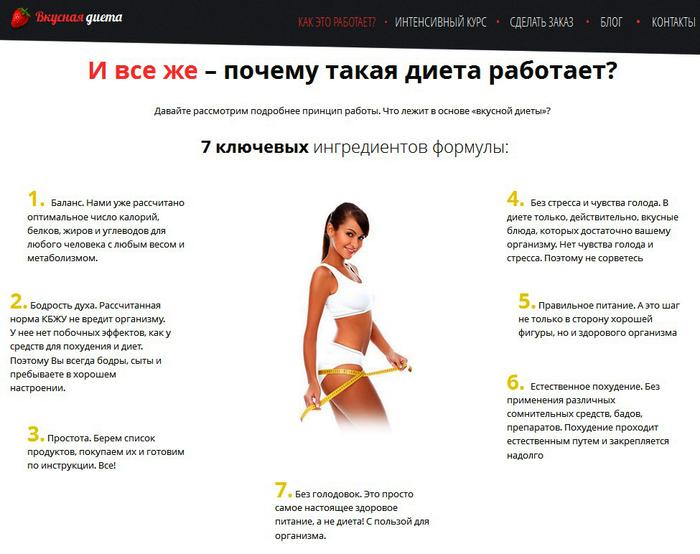 С чего начать программу похудения