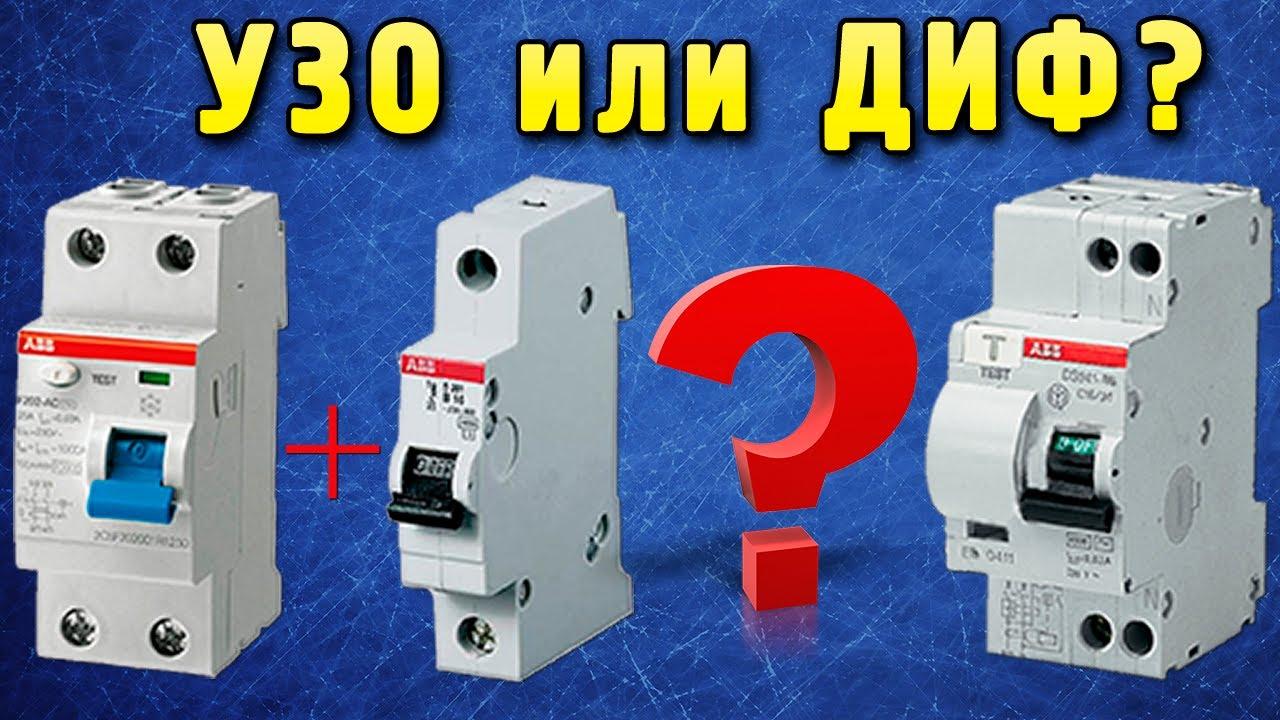 Дифавтомат без заземления схема фото 743