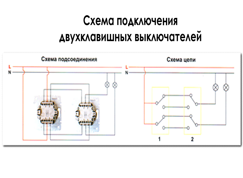 Схемы одноклавишного выключателя