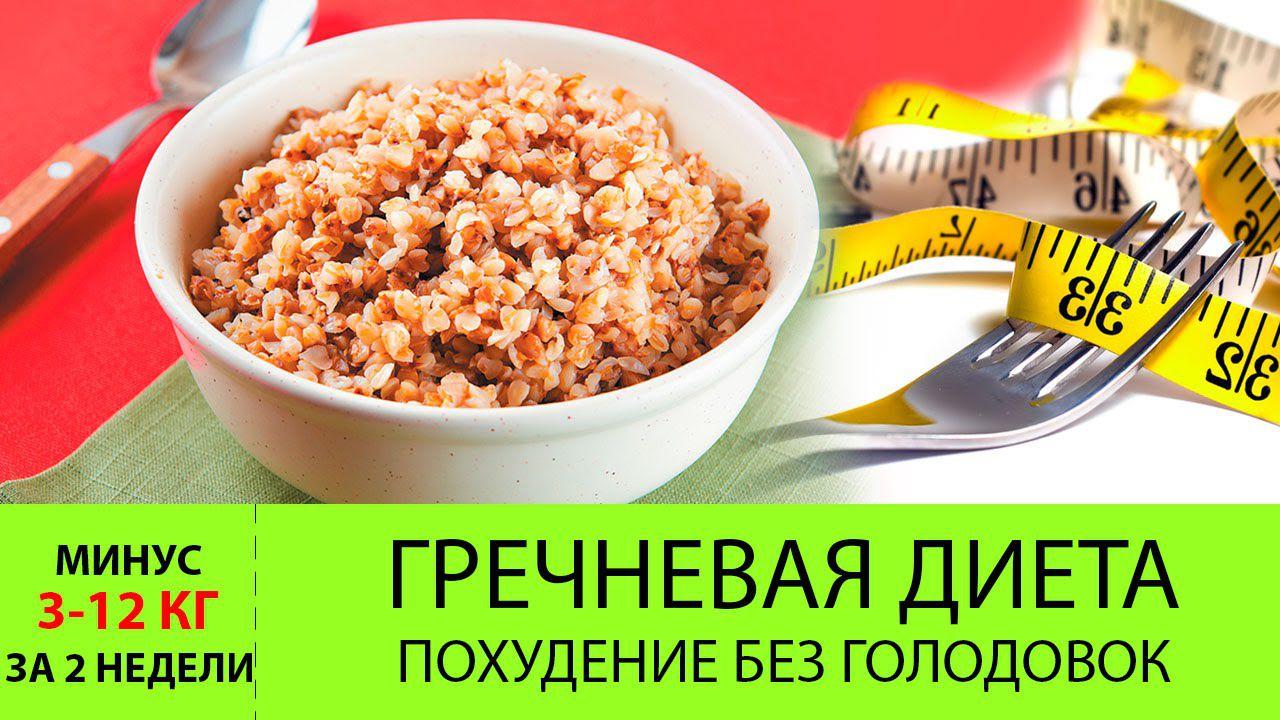 Похудение диета с гречкой