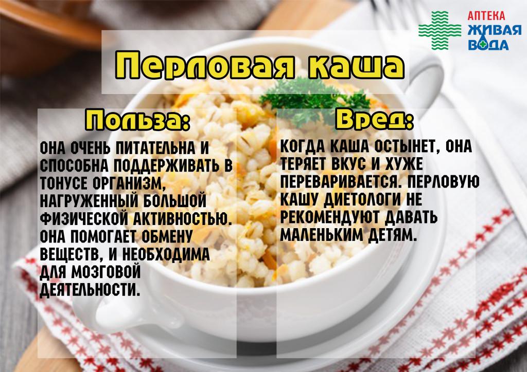 Перловая Крупа Польза И Вред Диета. Перловка для похудения: рецепты, полезные свойства, вред и польза крупы