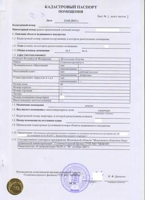 Изображение - Определение кадастрового номера квартиры poluchit_vypisku