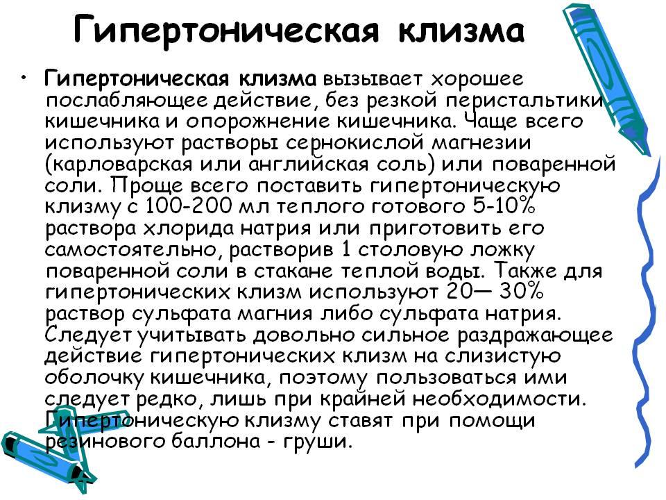 Гипертоническая клизма / Сестринское дело Читать учебник ...