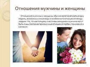 Дружба и взаимное уважение