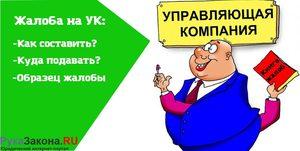 Изображение - Куда жаловаться на тсж или управляющую компанию obraschenie_organy