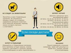 Изображение - Куда жаловаться на тсж или управляющую компанию pismo_zhilischnuyu_inspekciyu