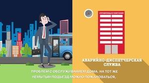 Изображение - Куда жаловаться на тсж или управляющую компанию vybor_instancii
