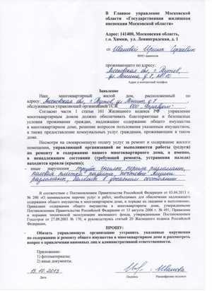 Изображение - Куда жаловаться на тсж или управляющую компанию osnovaniya_zhaloby