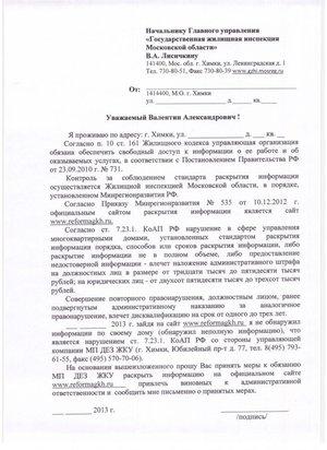 Изображение - Куда жаловаться на тсж или управляющую компанию zhalovatsya_upravlyayuschuyu
