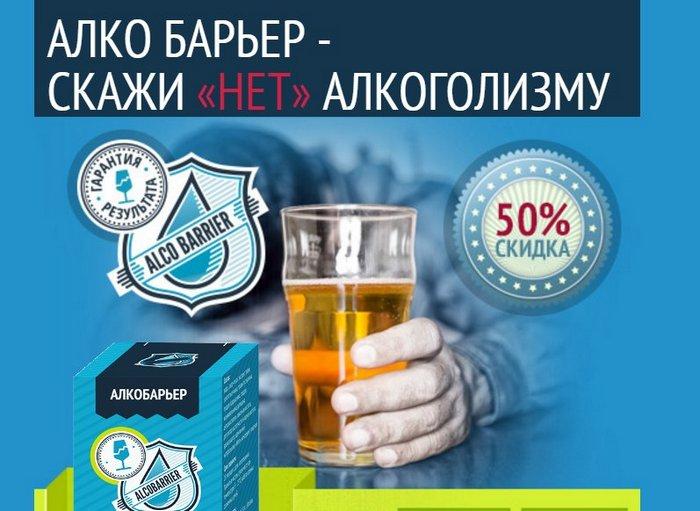 средства от зависимости алкоголизма