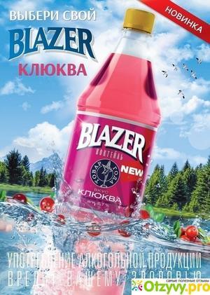 Что будет если выпить блейзер