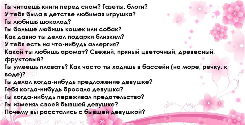 Знакомство ответы любовь отношения вопросы и