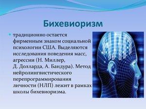 Направление в психологии бихевиоризм