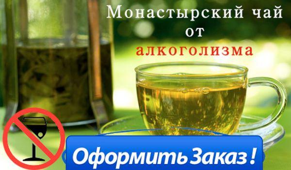 какие травы входят в чай