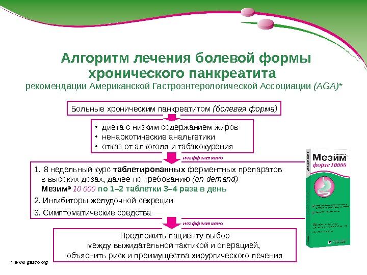 Биологичните терапии при псориатичен артрит