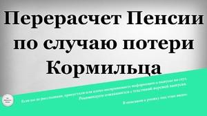 Изображение - Пенсия по потере кормильца жене умершего pensiya_potere_kormilca