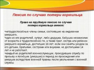Изображение - Пенсия по потере кормильца жене умершего vyplata_posobiya_vdove