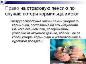 Изображение - Пенсия по потере кормильца жене умершего naznachenie_pensii_vdovam
