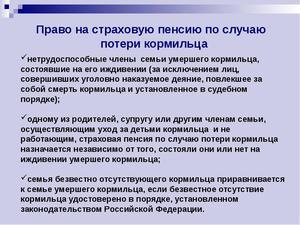 Изображение - Пенсия по потере кормильца жене умершего lgoty_vdovam_voennosluzhaschih