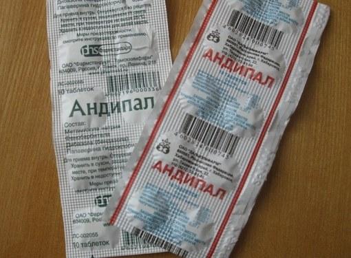 Понизить давление таблетками андипал   Давление и всё о нём